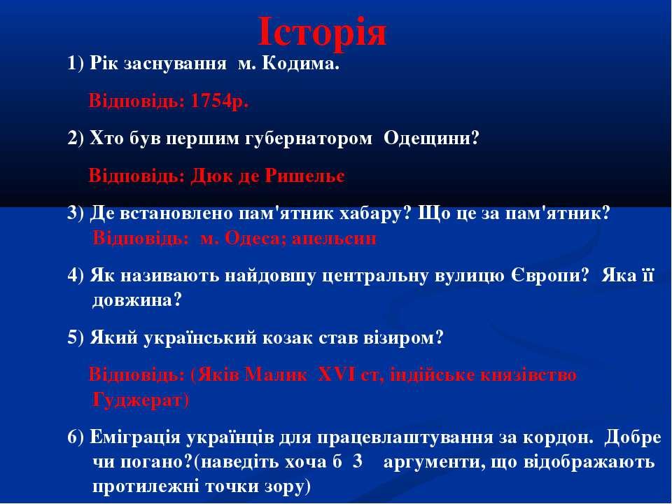 Історія 1) Рік заснування м. Кодима. Відповідь: 1754р. 2) Хто був першим губе...