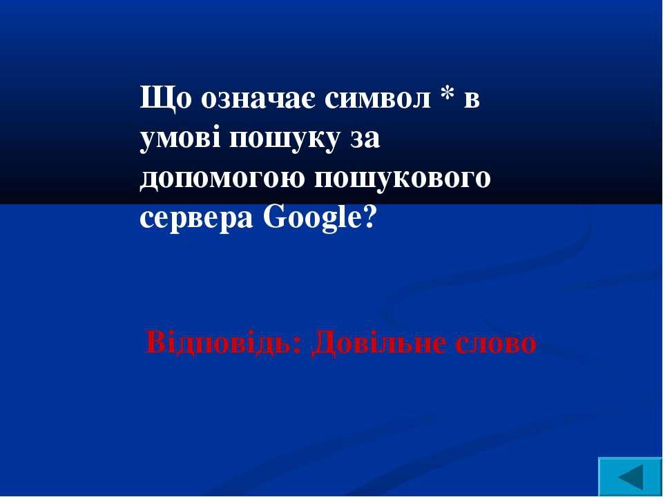 Що означає символ * в умові пошуку за допомогою пошукового сервера Google? Ві...
