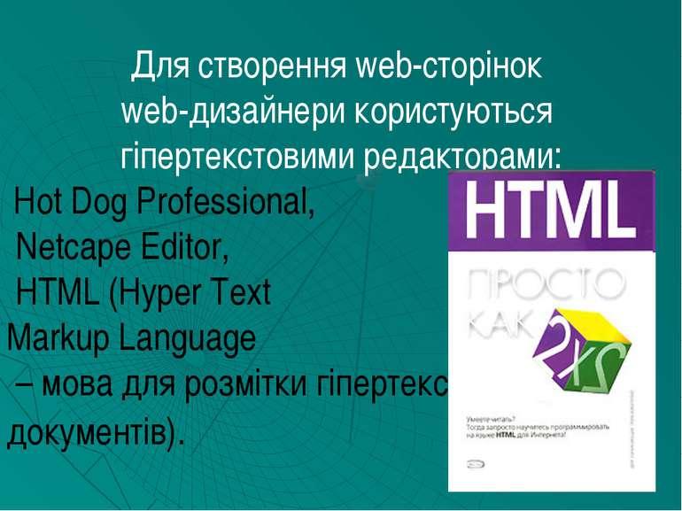 Для створення web-сторінок web-дизайнери користуються гіпертекстовими редакто...