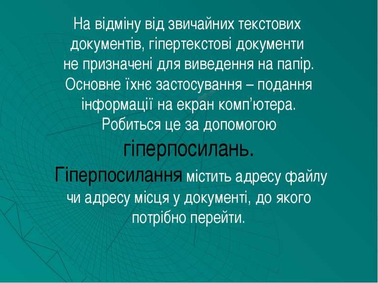 На відміну від звичайних текстових документів, гіпертекстові документи не при...