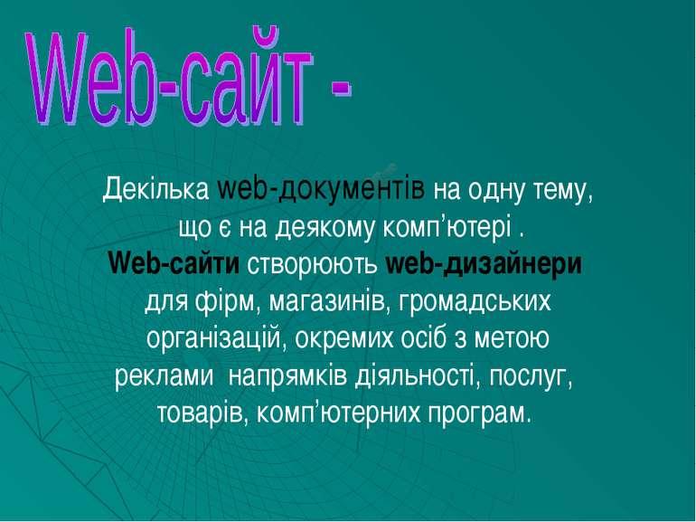 Декілька web-документів на одну тему, що є на деякому комп'ютері . Web-сайти ...