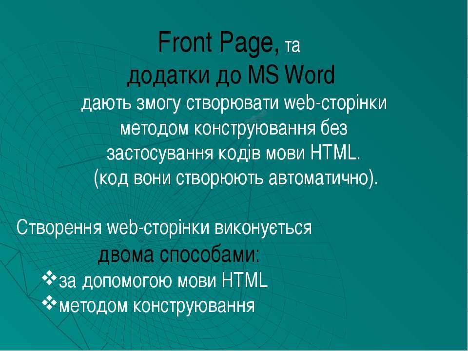 Front Page, та додатки до MS Word дають змогу створювати web-сторінки методом...