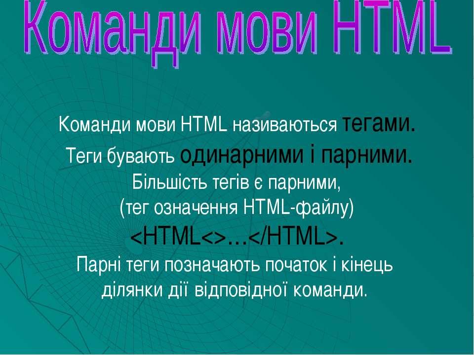 Команди мови HTML називаються тегами. Теги бувають одинарними і парними. Біль...