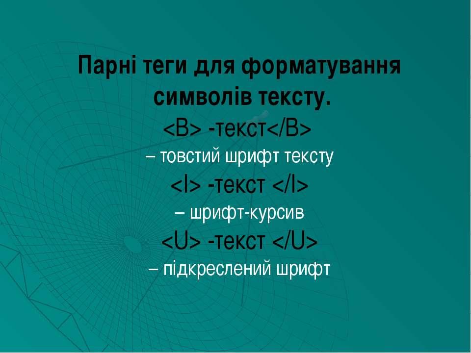 Парні теги для форматування символів тексту. -текст – товстий шрифт тексту -т...