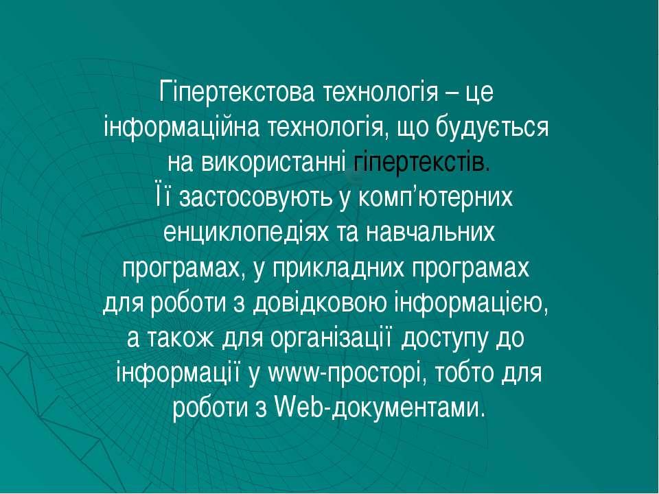 Гіпертекстова технологія – це інформаційна технологія, що будується на викори...