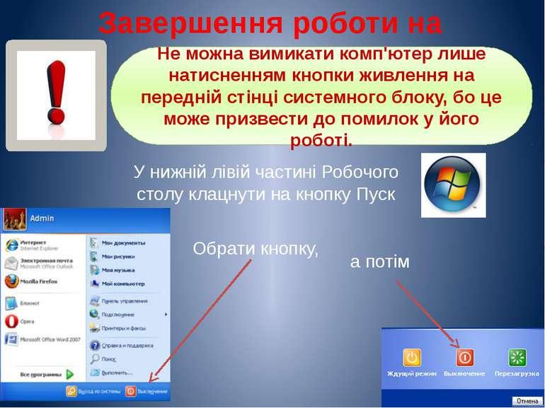 Завершення роботи на комп'ютері Не можна вимикати комп'ютер лише натисненням ...