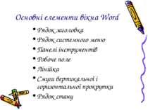Основні елементи вікна Word Рядок заголовка Рядок системного меню Панелі інст...