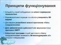 Принципи функціонування Більшість служб побудовано за клієнт-серверною технол...
