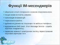 Функції ІМ-месенджерів зберігання історії спілкування з кожним співрозмовнико...