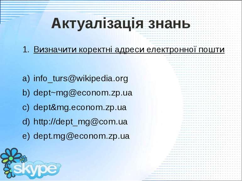 Актуалізація знань Визначити коректні адреси електронної пошти info_turs@wiki...