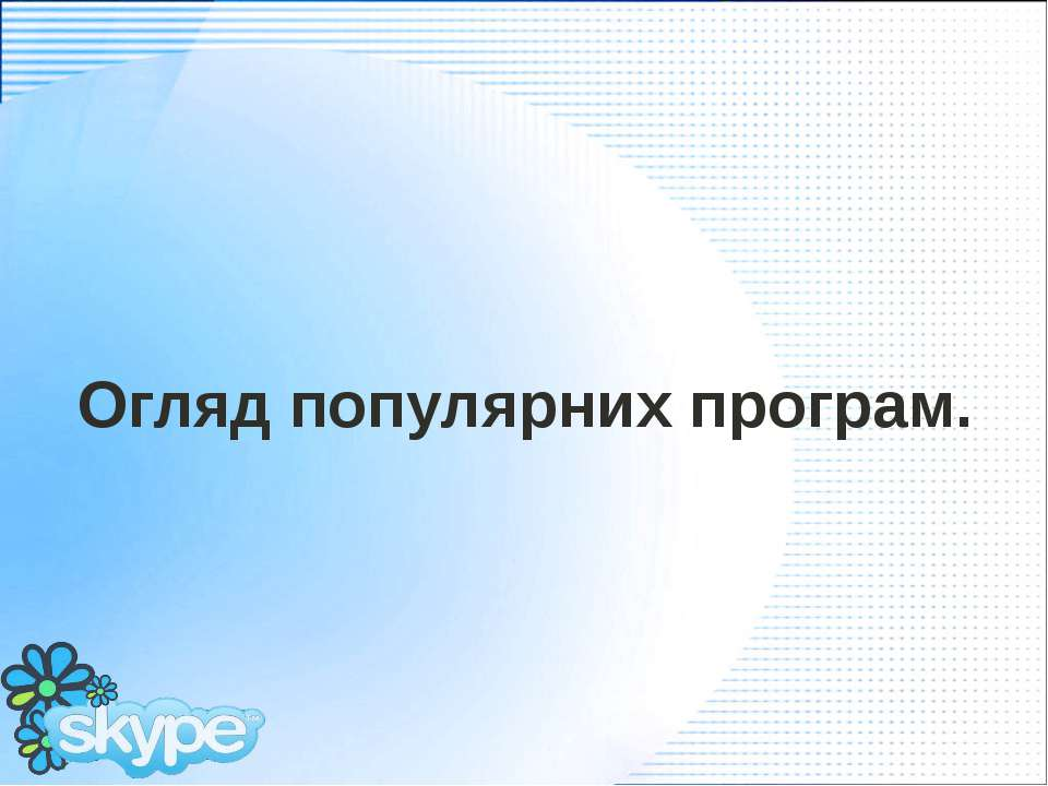 Огляд популярних програм. Вакульчук Т.В.