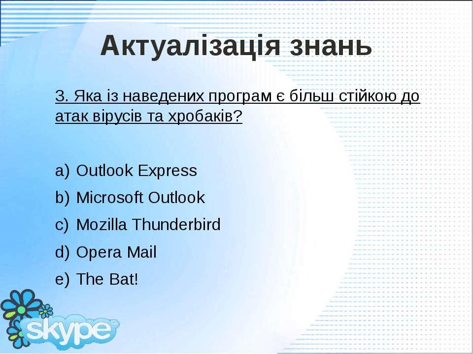 Актуалізація знань 3. Яка із наведених програм є більш стійкою до атак вірусі...