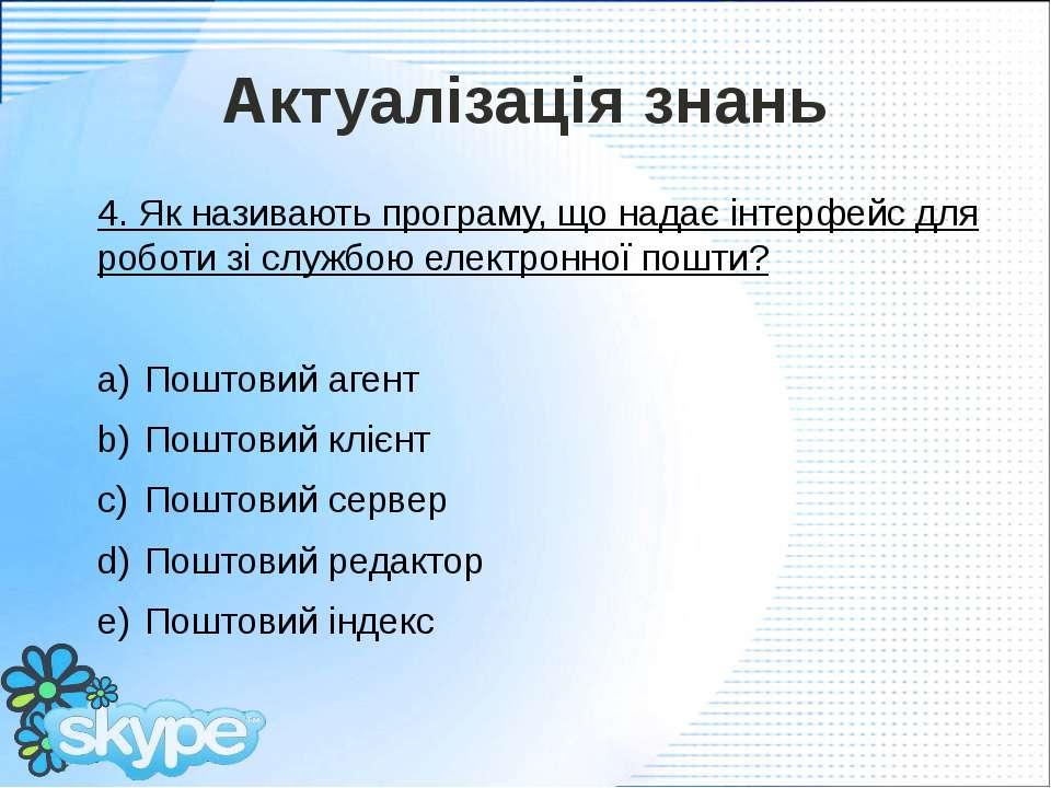 Актуалізація знань 4. Як називають програму, що надає інтерфейс для роботи зі...