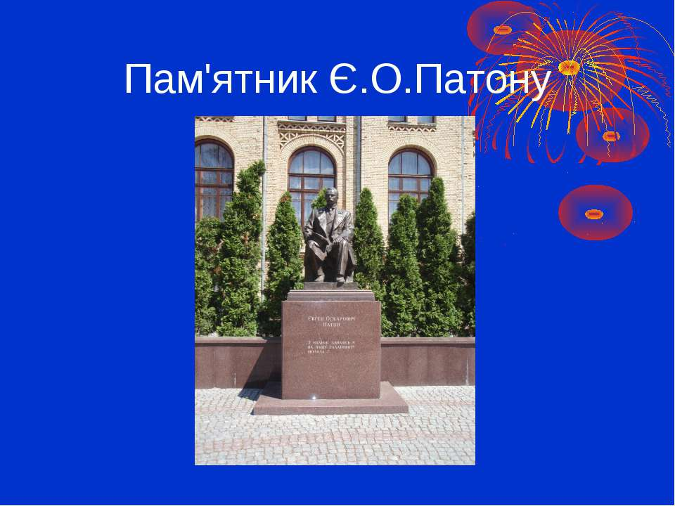 Пам'ятник Є.О.Патону