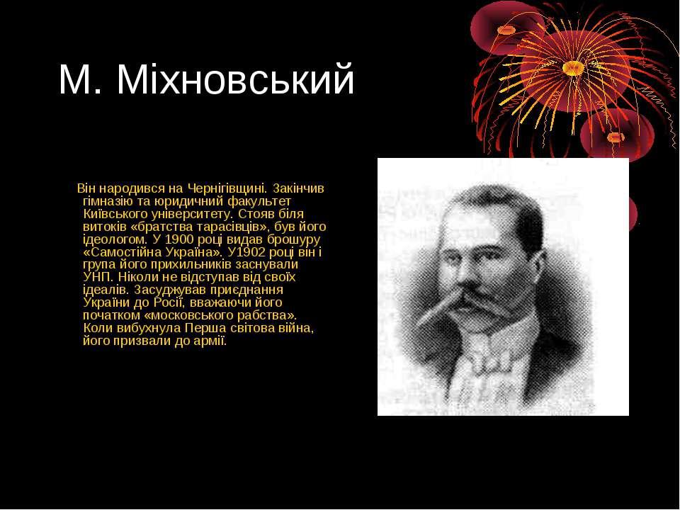 М. Міхновський Він народився на Чернігівщині. Закінчив гімназію та юридичний ...