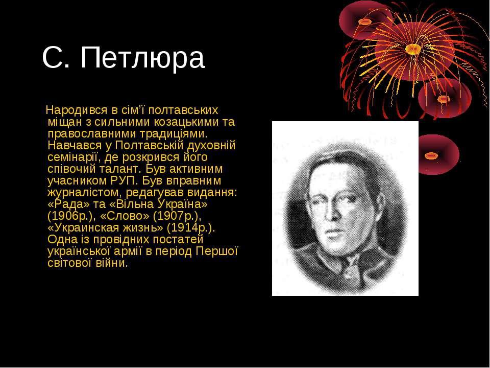 С. Петлюра Народився в сім'ї полтавських міщан з сильними козацькими та право...