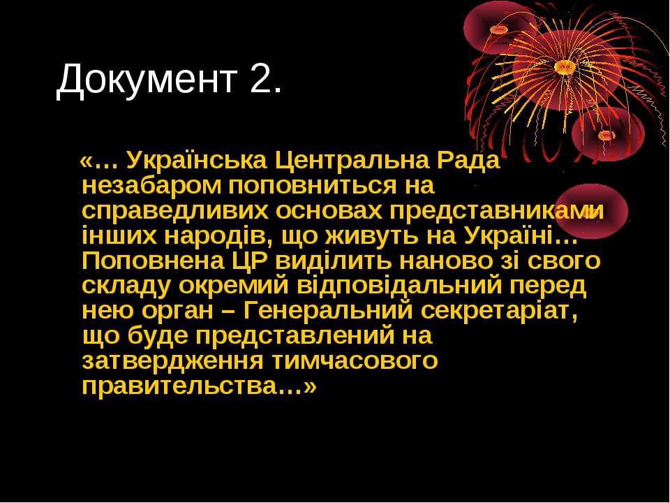 Документ 2. «… Українська Центральна Рада незабаром поповниться на справедлив...