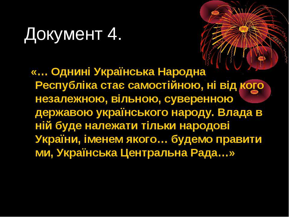 Документ 4. «… Однині Українська Народна Республіка стає самостійною, ні від ...
