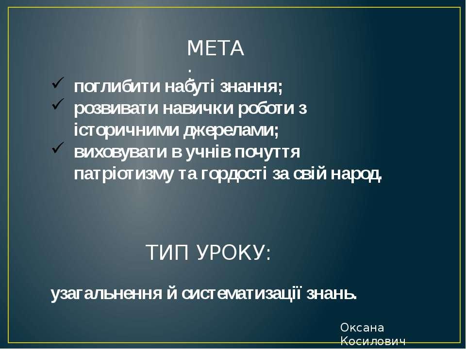МЕТА: поглибити набуті знання; розвивати навички роботи з історичними джерела...