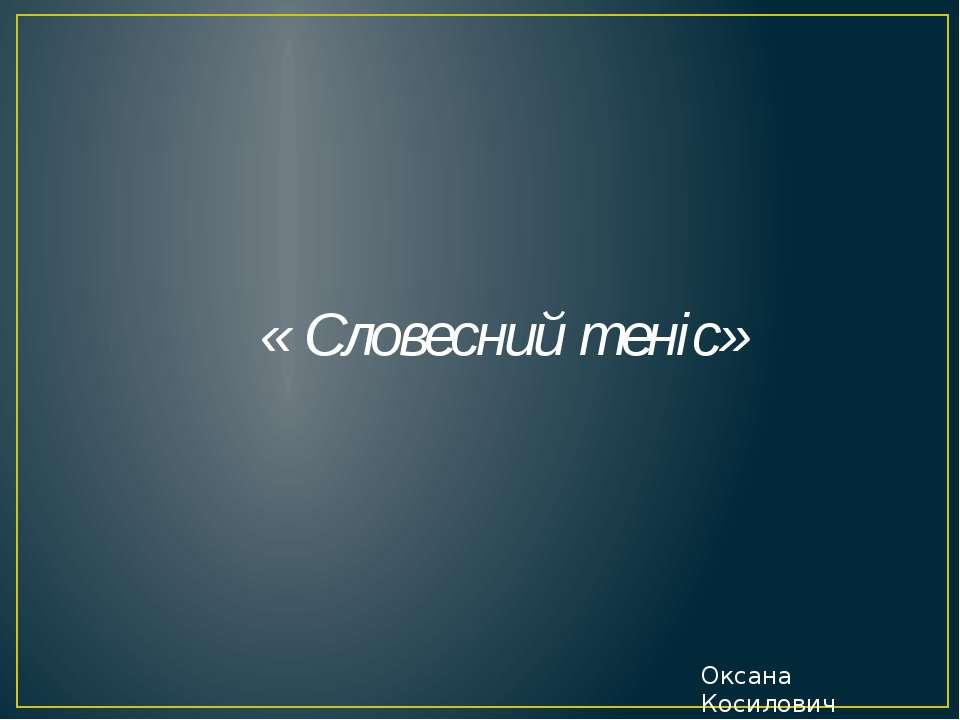 « Словесний теніс» Оксана Косилович