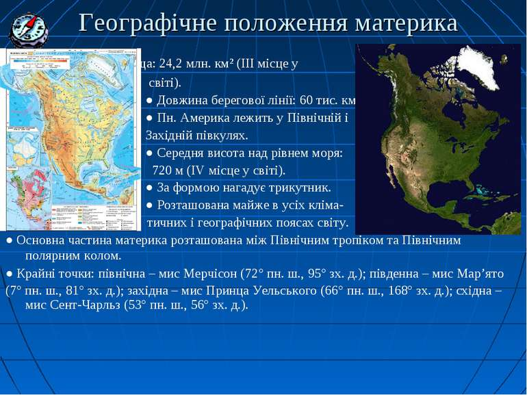 Географічне положення материка ● Площа: 24,2 млн. км² (ІІІ місце у світі). ● ...