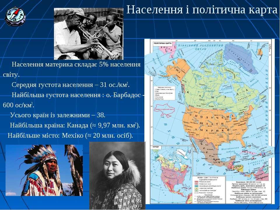 Населення і політична карта Населення материка складає 5% населення світу. Се...