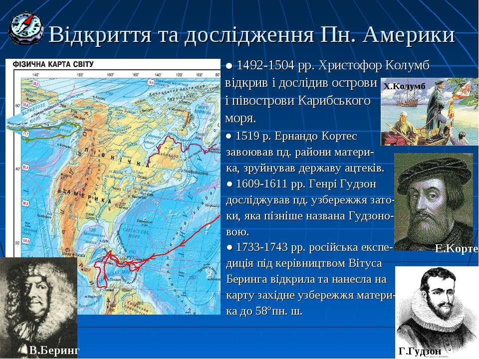 Відкриття та дослідження Пн. Америки ● 1492-1504 рр. Христофор Колумб відкрив...