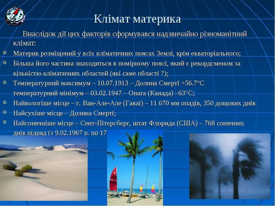 Клімат материка Внаслідок дії цих факторів сформувався надзвичайно різноманіт...
