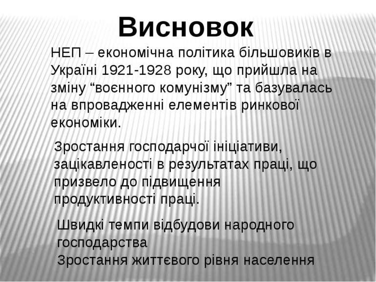 Висновок НЕП – економічна політика більшовиків в Україні 1921-1928 року, що п...