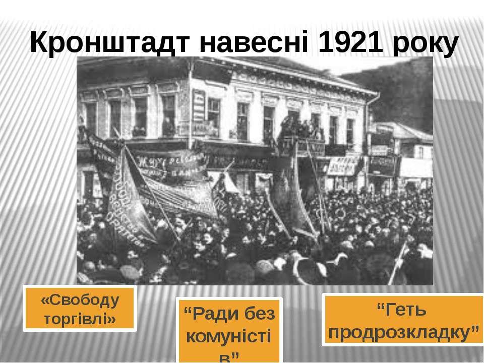 """Кронштадт навесні 1921 року """"Ради без комуністів"""" """"Геть продрозкладку"""" «Свобо..."""