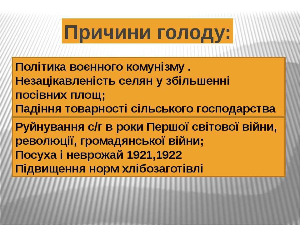 Причини голоду: Політика воєнного комунізму . Незацікавленість селян у збільш...