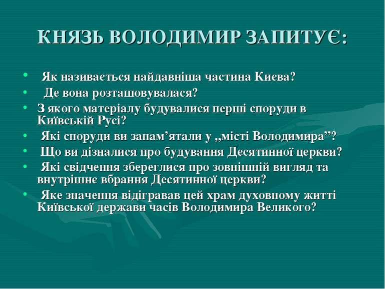 КНЯЗЬ ВОЛОДИМИР ЗАПИТУЄ: Як називається найдавніша частина Києва? Де вона роз...