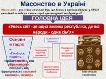 Масонство в Україні Масонство - релігійно-етичний Рух, що виник у країнах Євр...