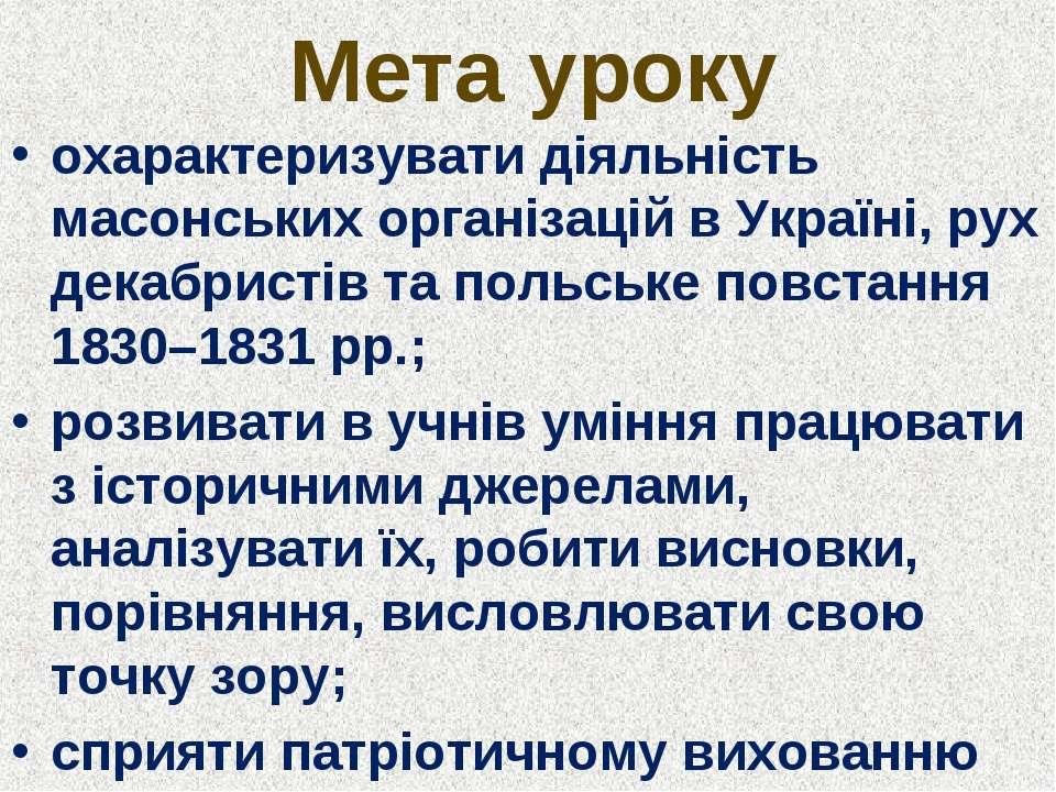 Мета уроку охарактеризувати діяльність масонських організацій в Україні, рух ...