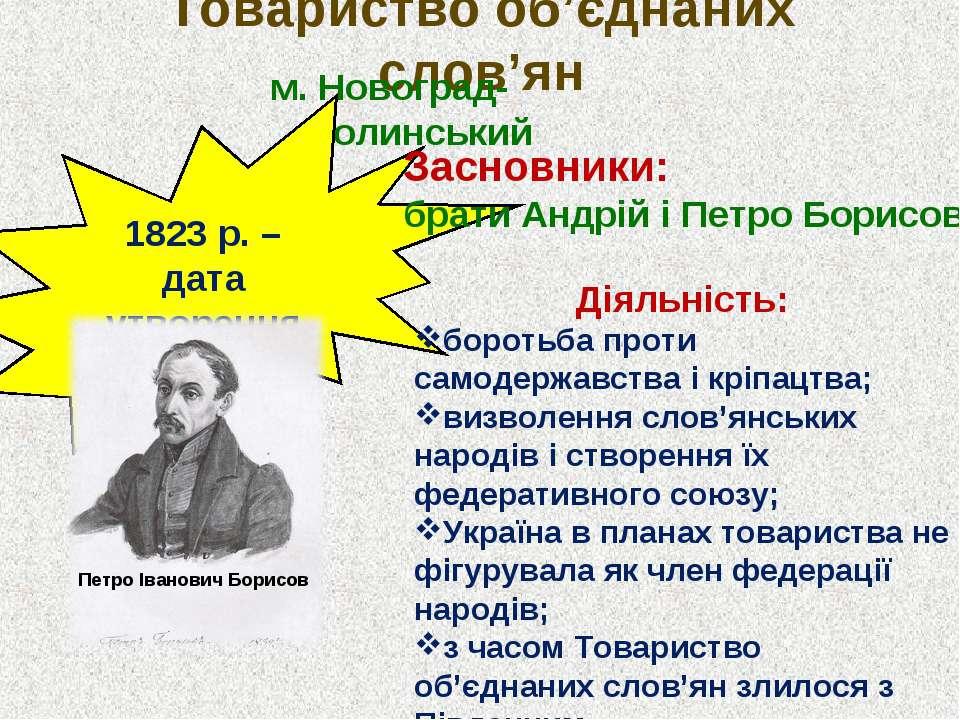 Товариство об'єднаних слов'ян м. Новоград-Волинський 1823 р. – дата утворення...