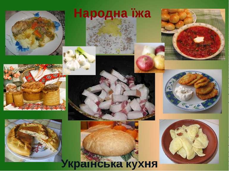 Народна їжа Українська кухня