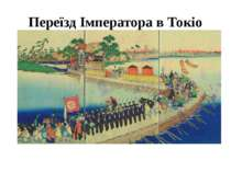 Переїзд Імператора в Токіо