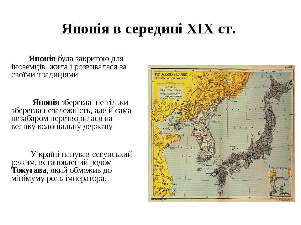 Японія в середині XIX ст. Японія була закритою для іноземців жила і розвивала...