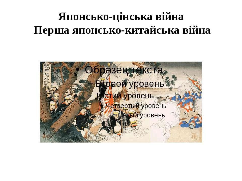 Японсько-цінська війна Перша японсько-китайська війна