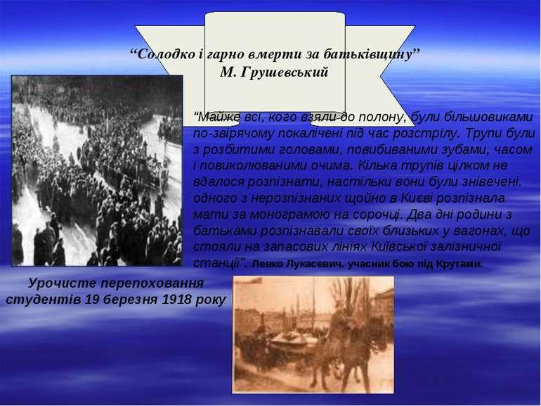 """""""Солодко і гарно вмерти за батьківщину"""" М. Грушевський """"Майже всі, кого взяли..."""