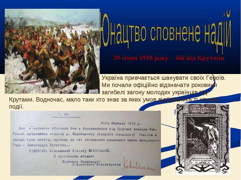 Україна привчається шанувати своїх Героїв. Ми почали офіційно відзначати роко...