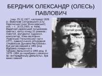 БЕРДНИК ОЛЕКСАНДР (ОЛЕСЬ) ПАВЛОВИЧ (нар. 25.12.1927, насправді 1926 (с. Вавил...