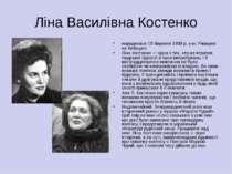 Ліна Василівна Костенко народилася 19 березня 1930 р. у м. Ржищеві на Київщин...