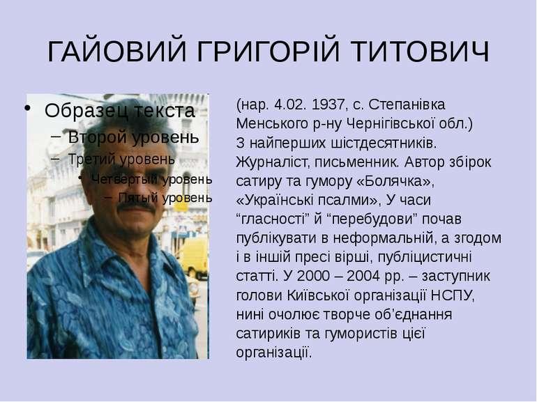 ГАЙОВИЙ ГРИГОРІЙ ТИТОВИЧ (нар. 4.02. 1937, с. Степанівка Менського р-ну Черні...