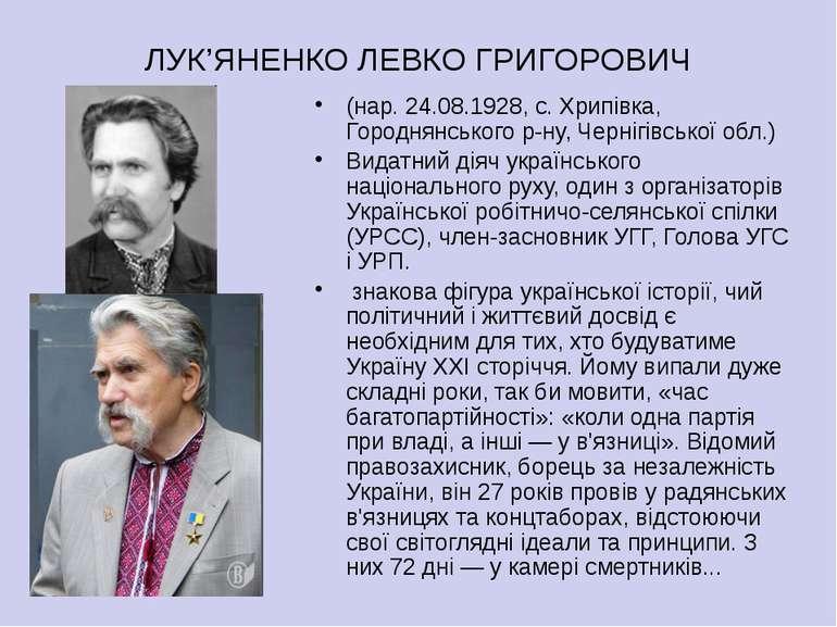 ЛУК'ЯНЕНКО ЛЕВКО ГРИГОРОВИЧ (нар. 24.08.1928, с. Хрипівка, Городнянського р-н...