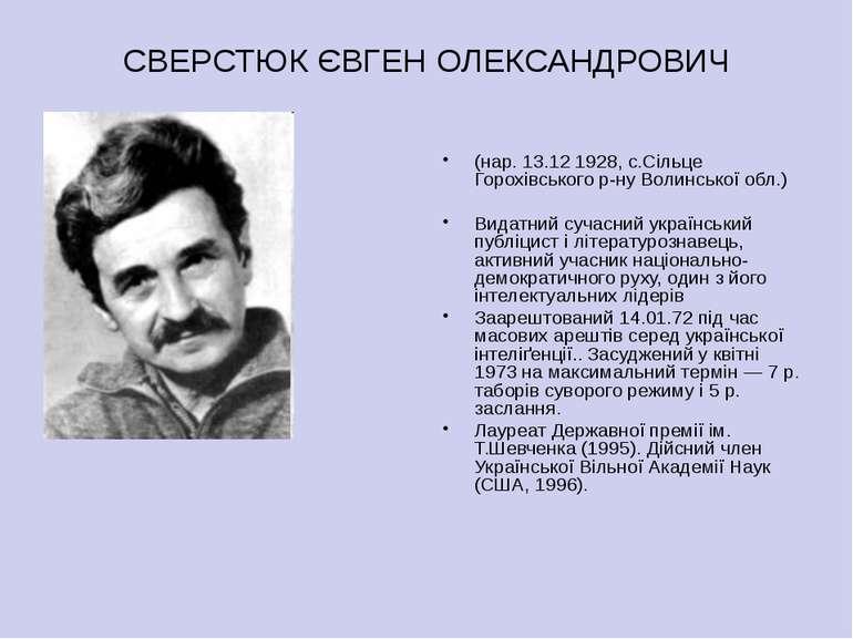 СВЕРСТЮК ЄВГЕН ОЛЕКСАНДРОВИЧ (нар. 13.12 1928, с.Сільце Горохівського р-ну Во...