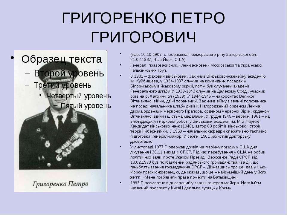 ГРИГОРЕНКО ПЕТРО ГРИГОРОВИЧ (нар. 16.10.1907, с. Борисівка Приморського р-ну ...