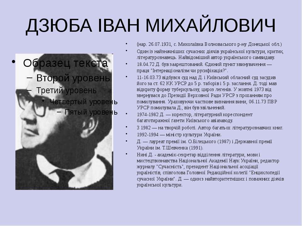 ДЗЮБА ІВАН МИХАЙЛОВИЧ (нар. 26.07.1931, с. Миколаївка Волноваського р-ну Доне...