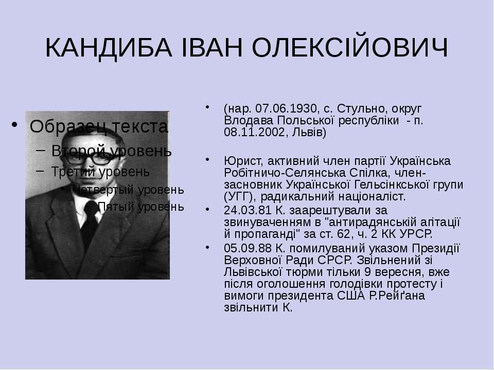 КАНДИБА ІВАН ОЛЕКСІЙОВИЧ (нар. 07.06.1930, с. Стульно, округ Влодава Польсько...