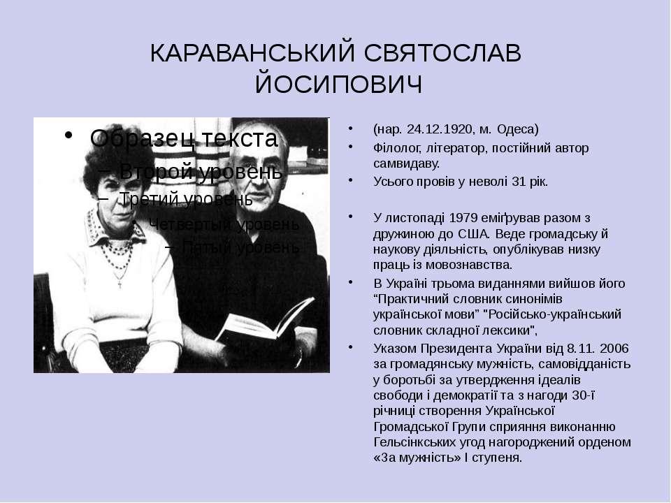 КАРАВАНСЬКИЙ СВЯТОСЛАВ ЙОСИПОВИЧ (нар. 24.12.1920, м. Одеса) Філолог, літерат...